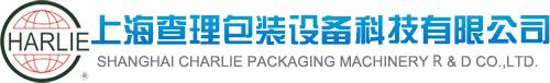 上海查理包装设备科技有限公司