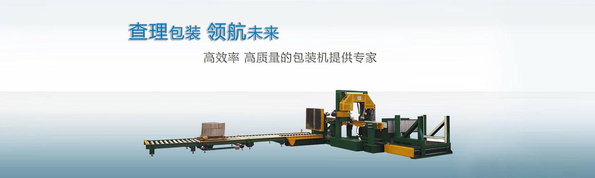 上海查理包装领航未来琼忍,高效率我光顾、高质量的包装机提供专家
